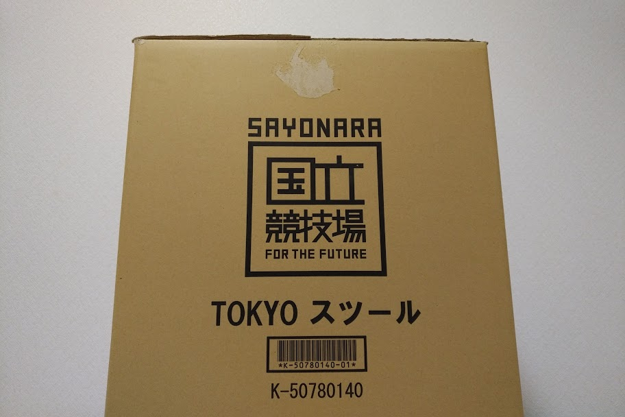 TOKYOスツール
