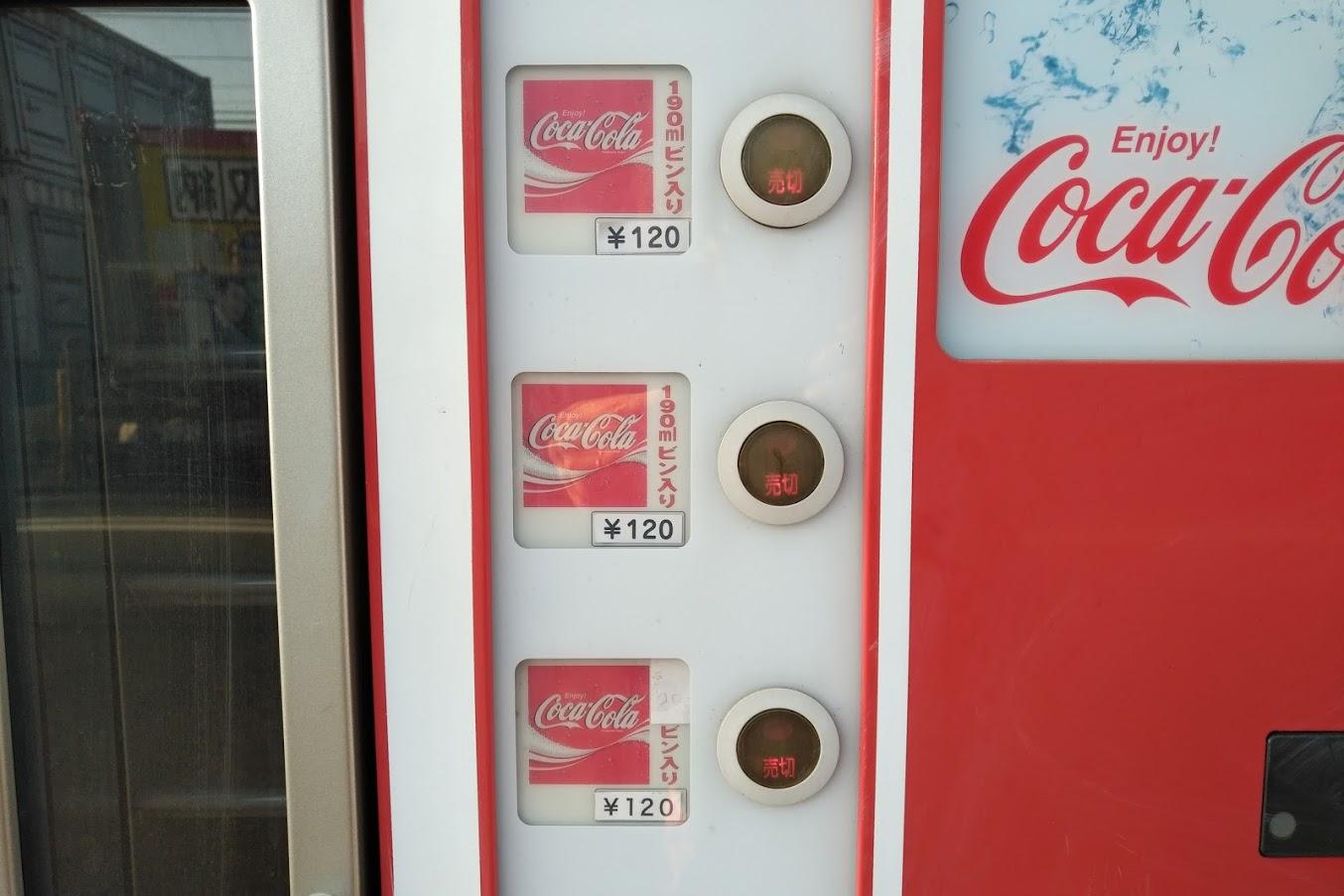 瓶のコカ・コーラの自販機