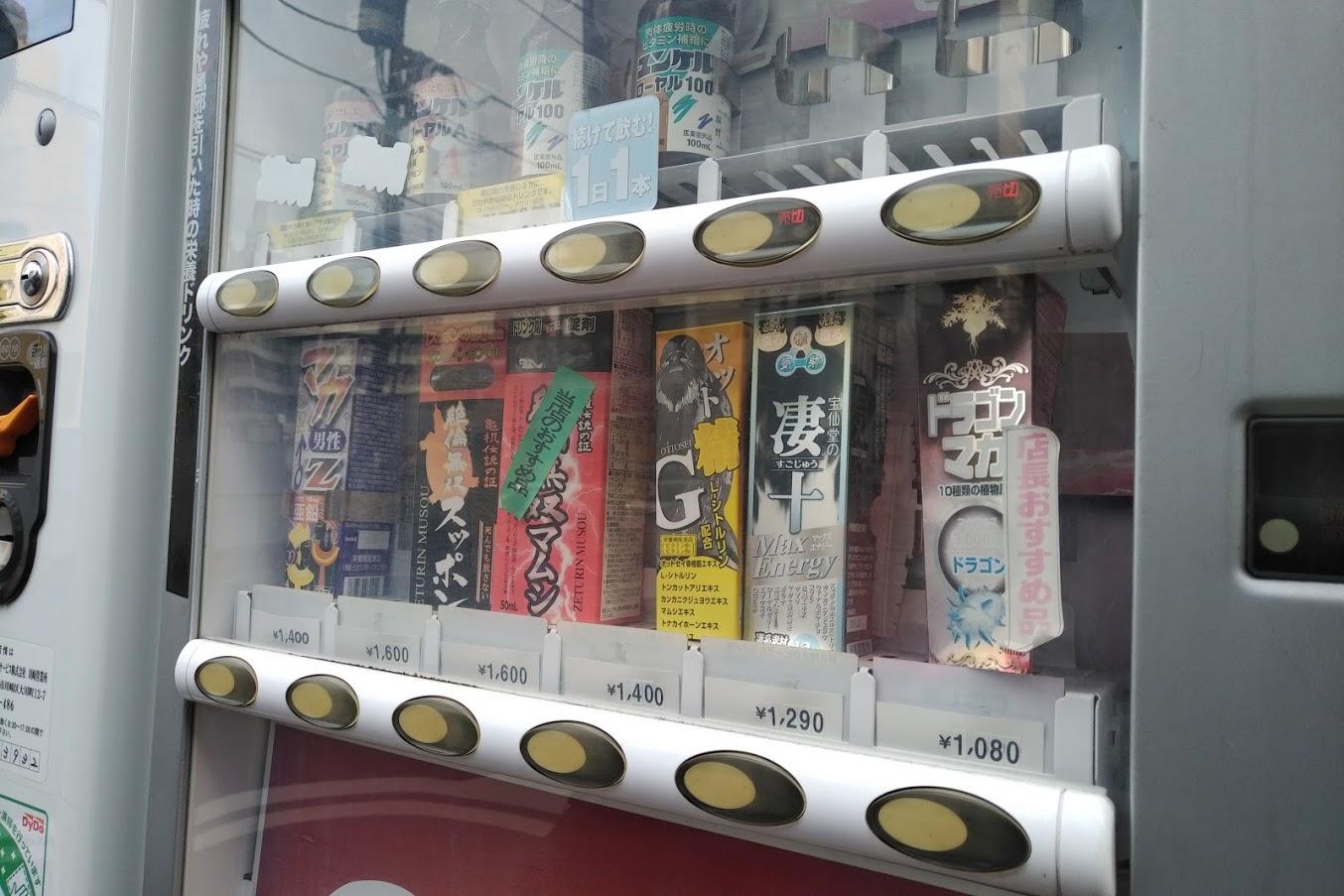 栄養ドリンクの自販機