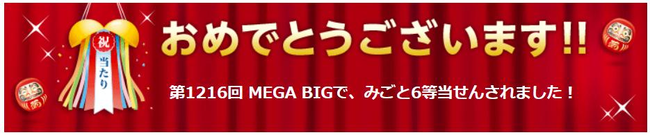 MEGABIG当選
