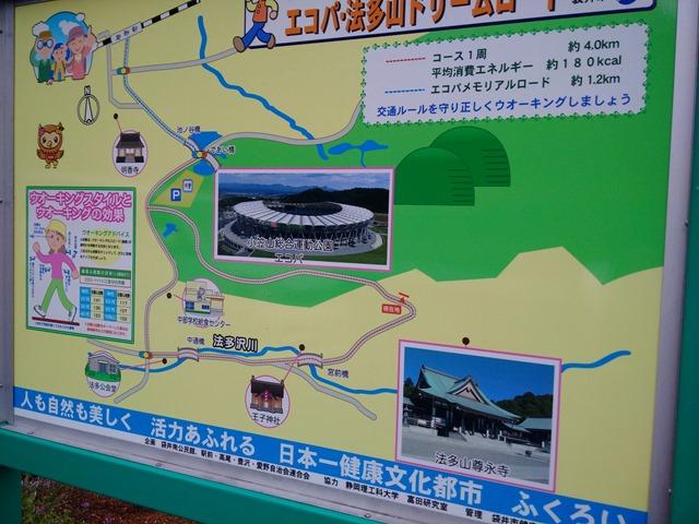 法多山尊永寺からエコパへ行くルート