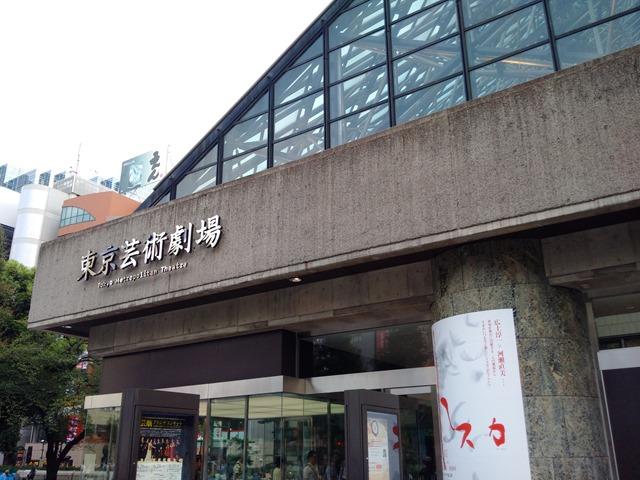 東京芸術劇場コンサート会場感想