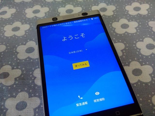 BlackBerryKEYone日本語