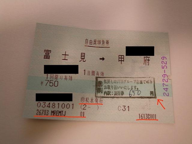 JTB旅行券で買った切符