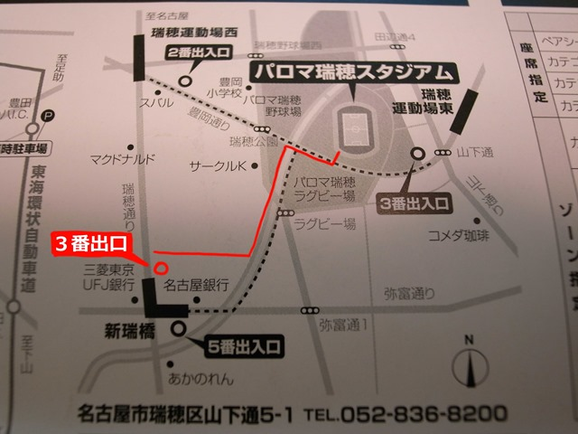 パロマ瑞穂スタジアム地図ルート最寄り駅