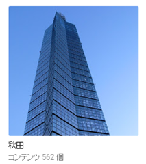googleフォト秋田