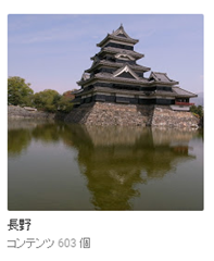 googleフォト松本