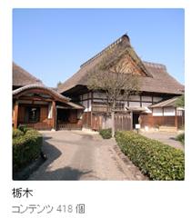 googleフォト栃木