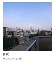 googleフォト東京