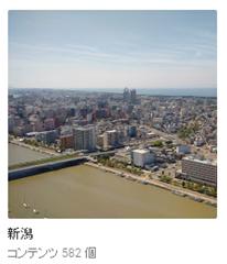 googleフォト新潟