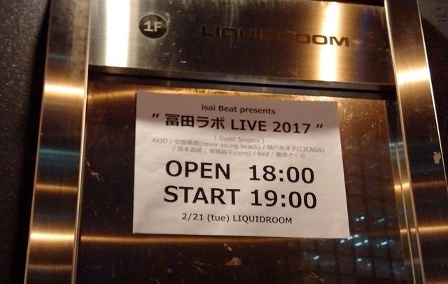 冨田ラボLIVEリキッドルーム