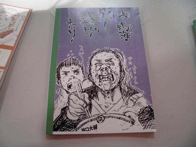 樋口大輔原画展ホイッスル!サポーターズノート大阪