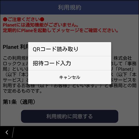 Planetコード入力