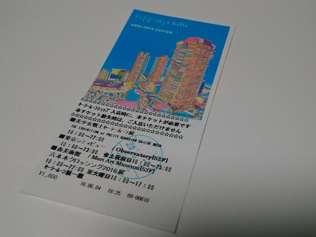 六本木ヒルズチケット