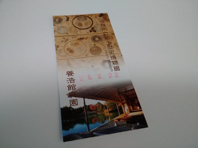 養浩館庭園チケット