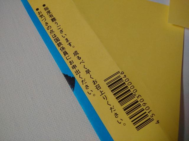 鮭の焼漬べんとう復刻掛け紙