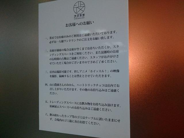 渋沢茶房注意書き