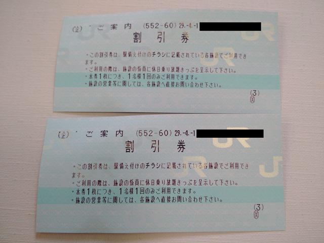 休日乗り放題きっぷ割引券静岡
