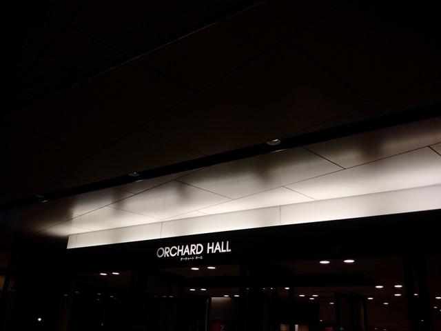オーチャードホール