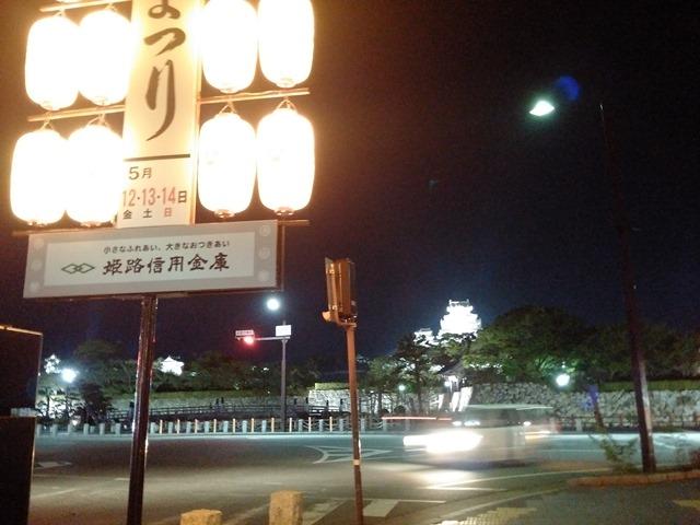 夜の姫路城ライトアップ