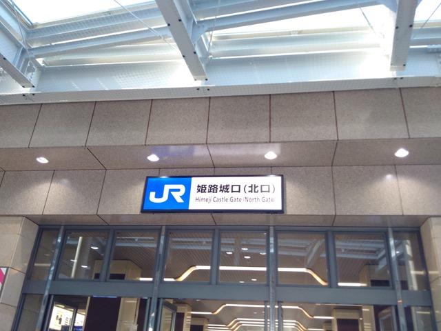 姫路城口北口姫路駅