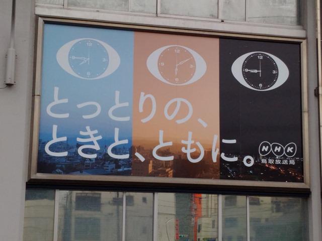鳥取NHKとっとりのときと、ともに。ポスター