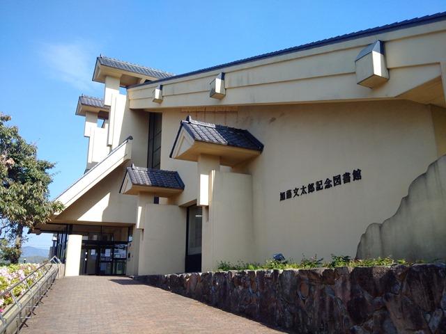 加藤文太郎記念図書館感想