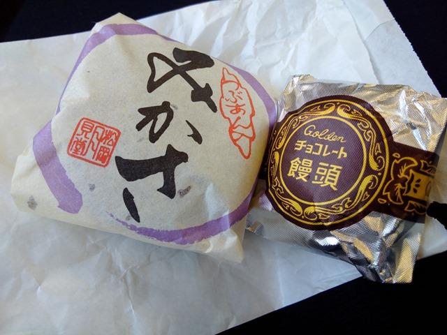みかさ浜坂お菓子屋チョコレート饅頭