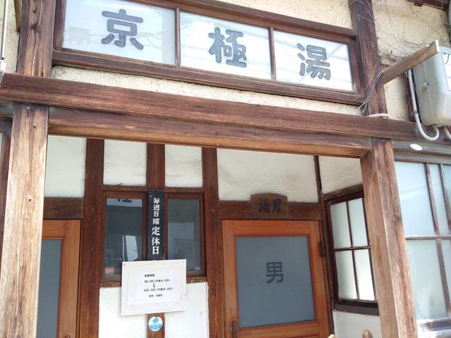 豊岡市京極湯銭湯