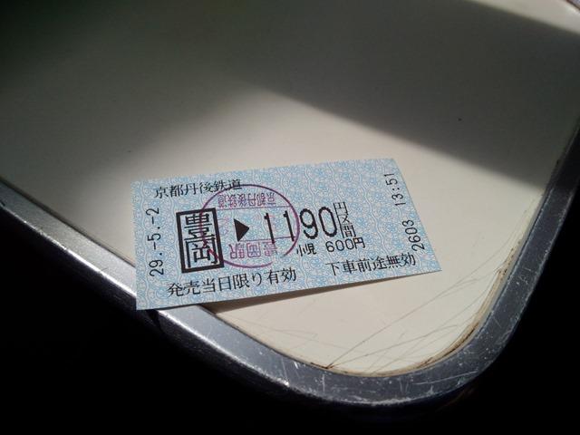 京都丹後鉄道切符