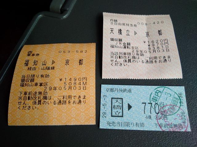 京都丹後鉄道JR車内発売切符特急券天橋立