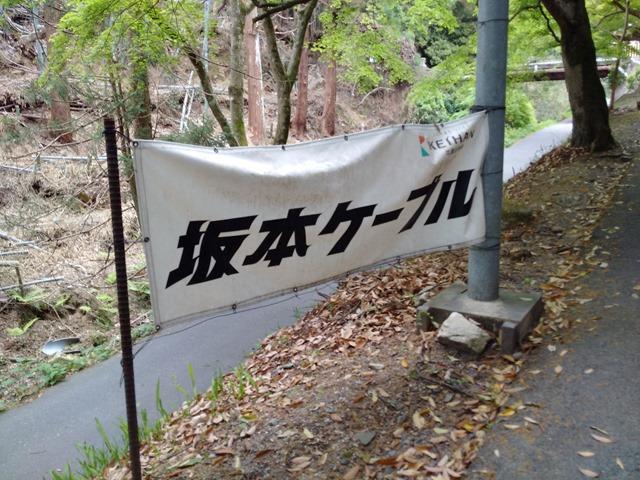 坂本ケーブル比叡山レトロ