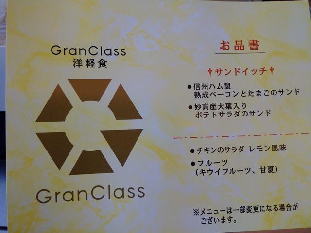 北陸新幹線グランクラス感想洋軽食