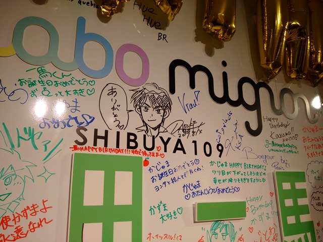 渋谷109真田一馬生誕祭ハッピーバースデー
