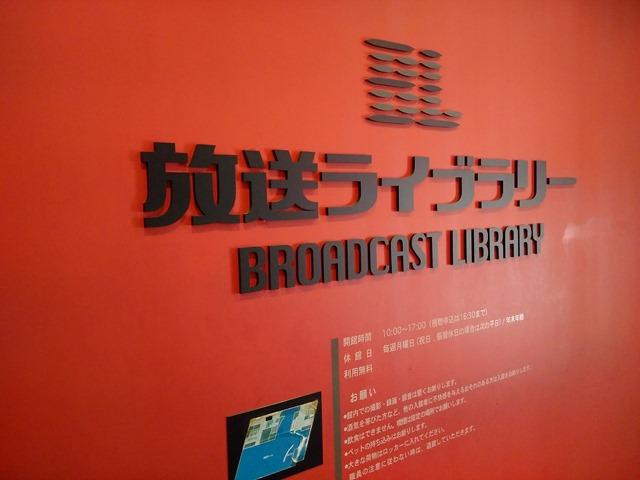 横浜情報文化センター放送ライブラリー感想