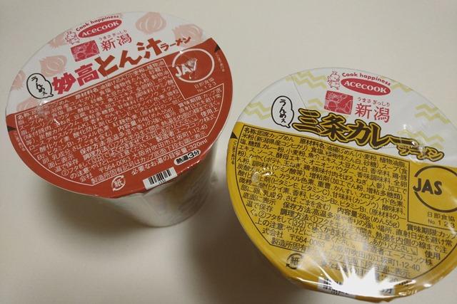 三条カレーラーメン妙高とん汁ラーメン