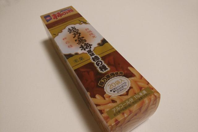 越乃寒梅柿の種