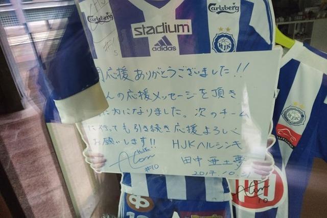 HJKヘルシンキ田中亜土夢