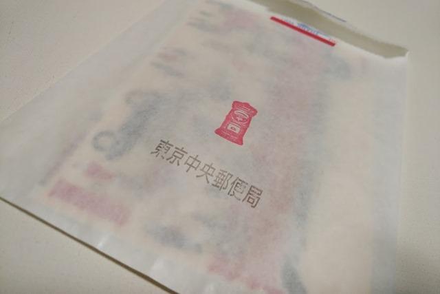 東京中央郵便局袋