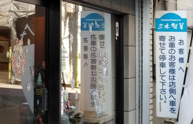 三木製菓駐車場