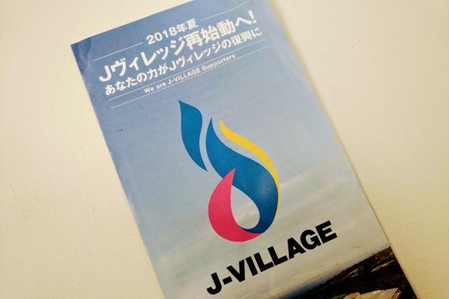 Jヴィレッジ復興プロジェクト