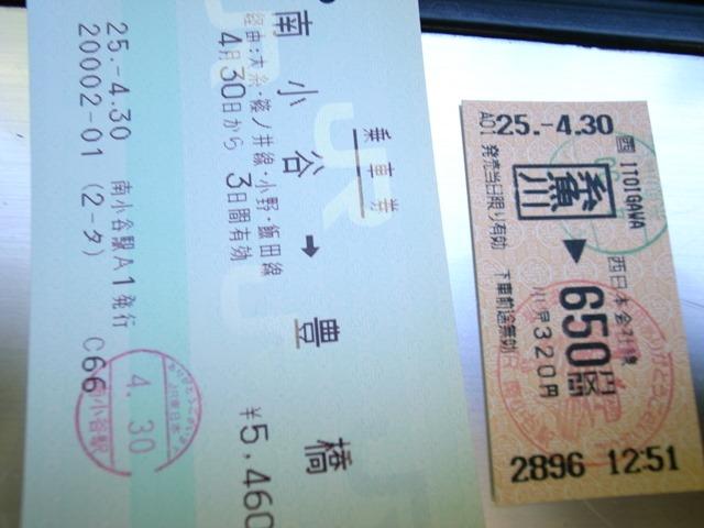 日本横断飯田線