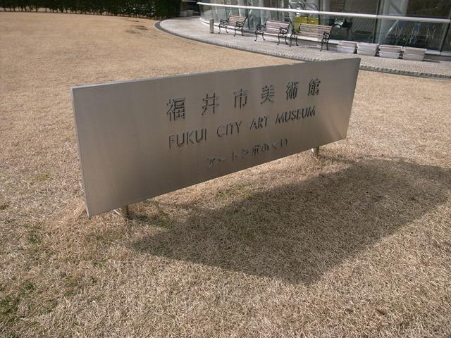 福井市美術館看板