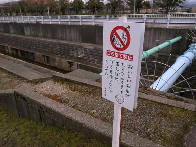 福井市おいしいお米ゴミを捨てないで