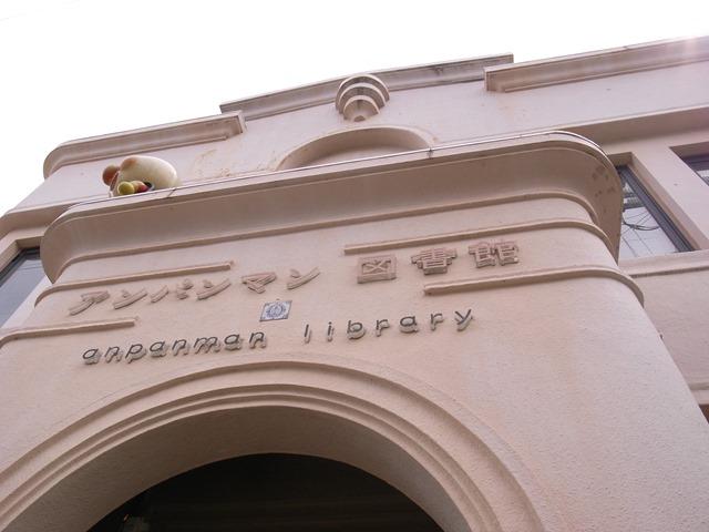 アンパンマン図書館
