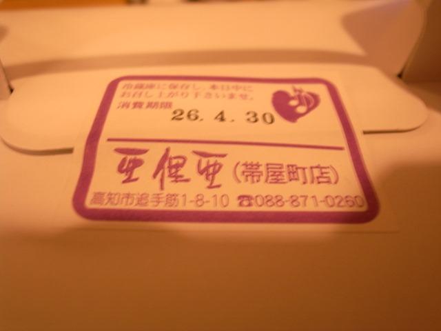 亜俚亜ケーキ