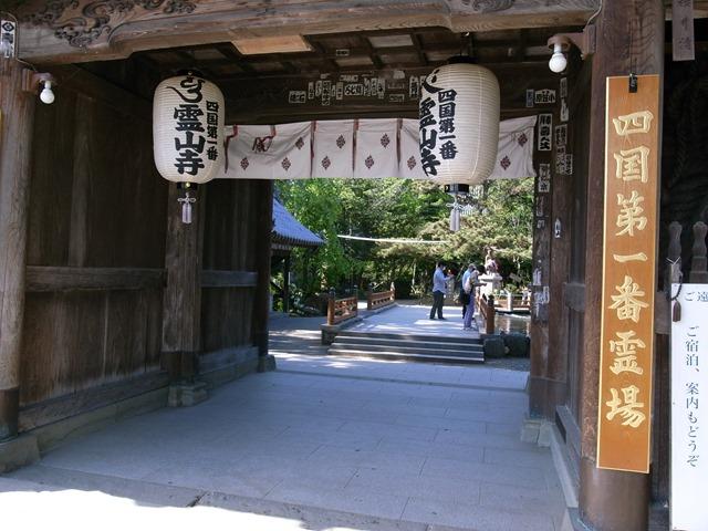 四国第一番霊山寺