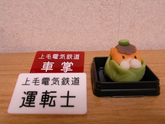 ぐんまちゃん和菓子