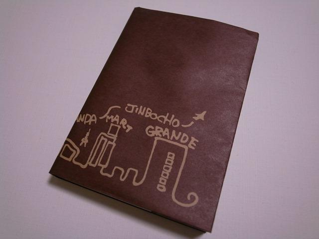 ブックカバー書皮書泉