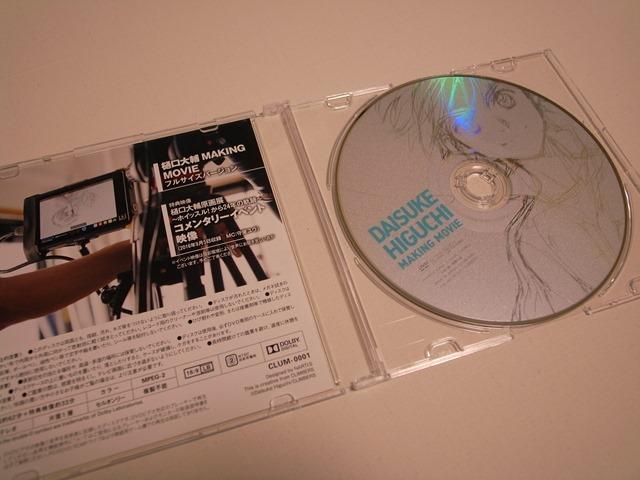 サポーターズBOX樋口大輔原画展DVDメイキング